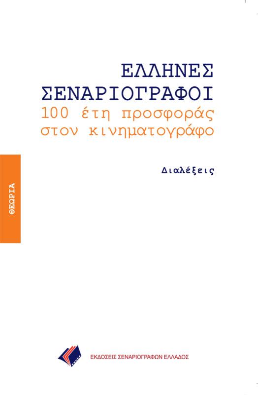 Έλληνες Σεναριογράφοι - 100 έτη προσφοράς στον Ελληνικό Κινηματογράφο: Διαλέξεις