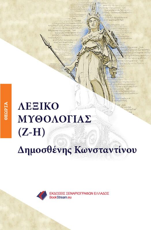 Λεξικό Μυθολογίας (Ζ-Η)