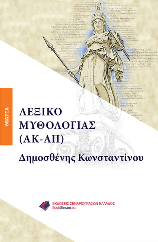 Λεξικό Μυθολογίας (ΑΚ-ΑΠ)