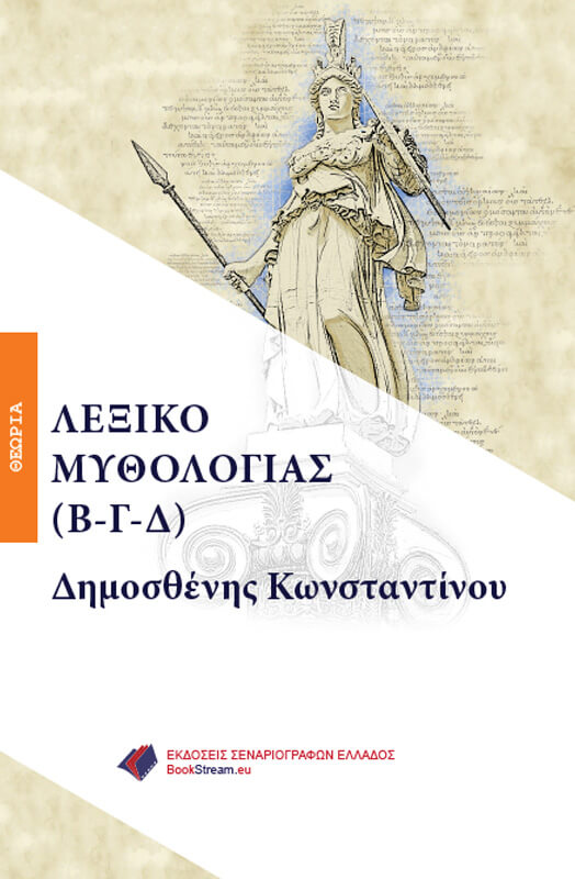 Λεξικό Μυθολογίας (Β-Γ-Δ)