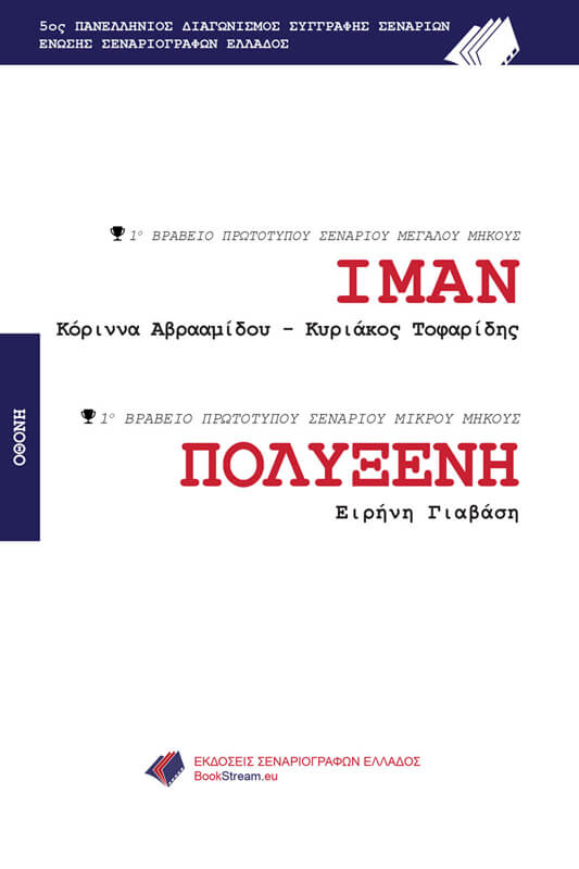 ΙΜΑΝ - ΠΟΛΥΞΕΝΗ