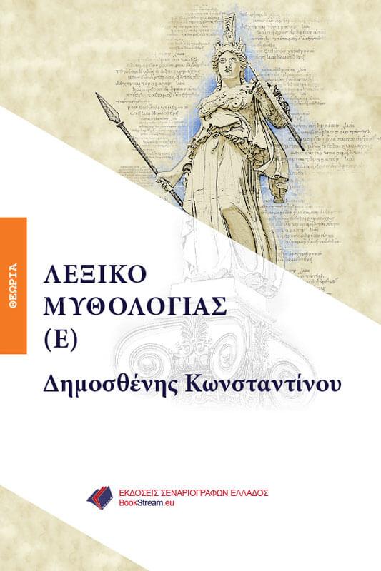 Λεξικό Μυθολογίας (E)