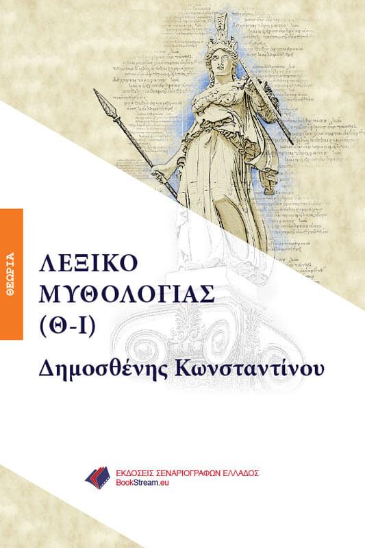 Λεξικό Μυθολογίας (Θ-Ι)