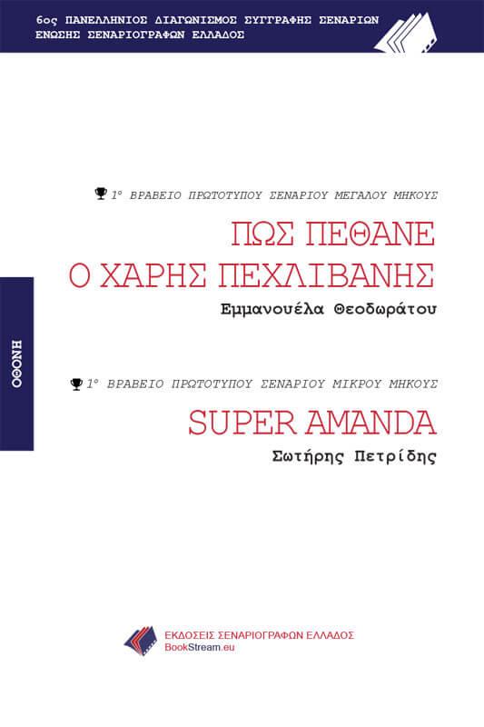 Πως πέθανε ο Χάρης Πεχλιβάνης - Super Amanda