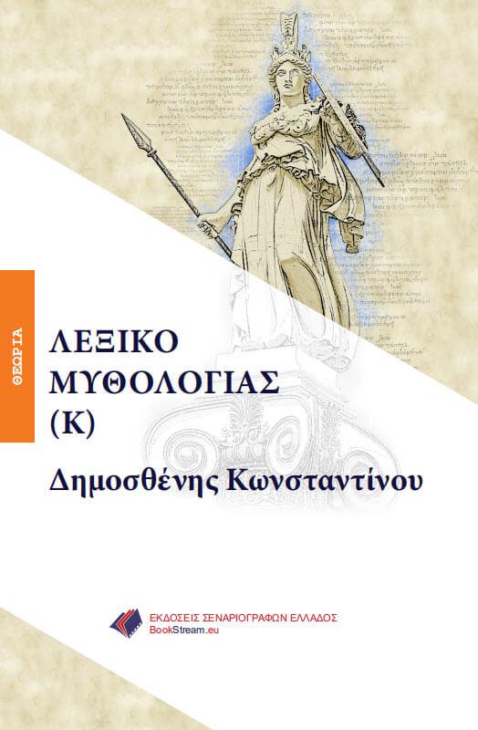 Λεξικό Μυθολογίας (Κ)