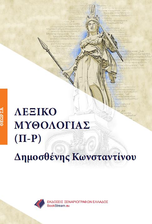 Λεξικό Μυθολογίας (Π-Ρ)