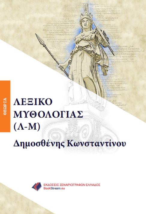 Λεξικό Μυθολογίας (Λ-Μ)
