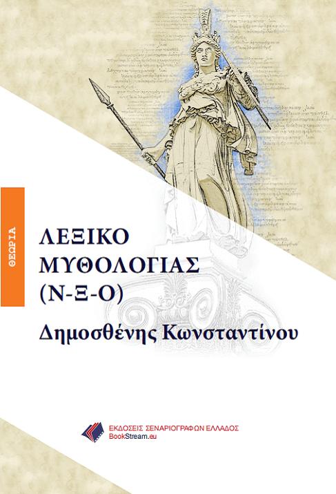 Λεξικό Μυθολογίας (Ν-Ξ-Ο)