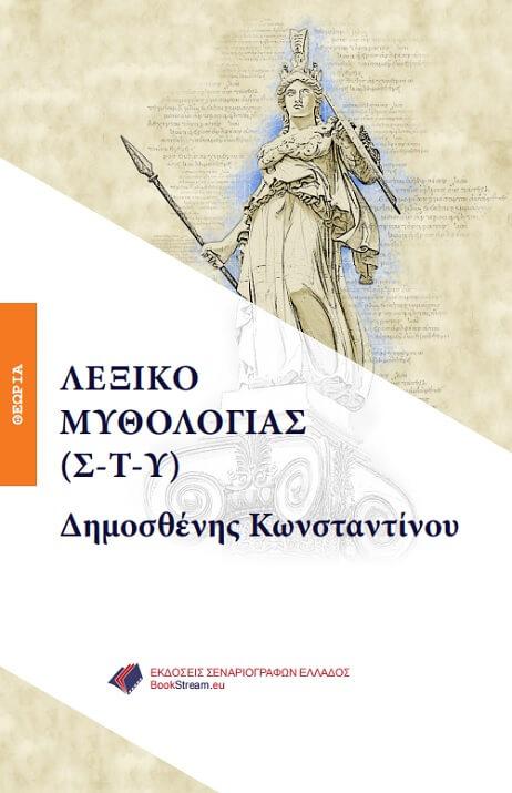 Λεξικό Μυθολογίας (Σ-Τ-Υ)