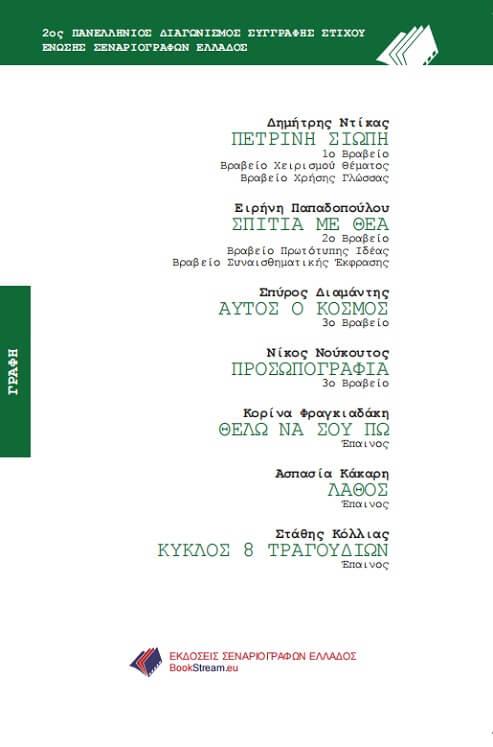 ΠΕΤΡΙΝΗ ΣΙΩΠΗ - ΣΠΙΤΙΑ ΜΕ ΘΕΑ - ΑΥΤΟΣ Ο ΚΟΣΜΟΣ - ΠΡΟΣΩΠΟΓΡΑΦΙΑ - ΘΕΛΩ ΝΑ ΣΟΥ ΠΩ - ΛΑΘΟΣ - ΚΥΚΛΟΣ 8 ΤΡΑΓΟΥΔΙΩΝ