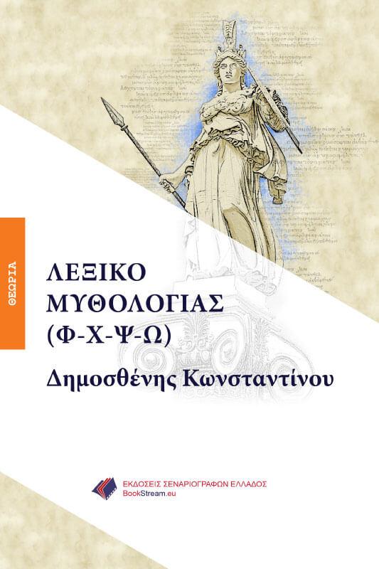 Λεξικό Μυθολογίας (Φ-Χ-Ψ-Ω)